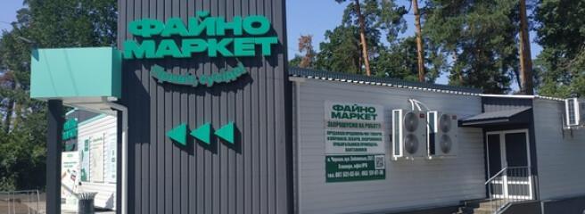ВЧеркассах открылся 99-ый магазин «Файно Маркет»