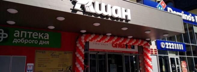 Ашан Україна буде відкривати магазини біля дому «Мій Ашан» і точки видачі товарів Ашан Pick Up Point
