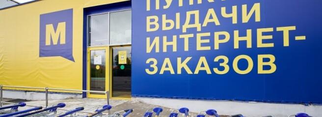 Metro почне поставки з усіх магазинів Росії