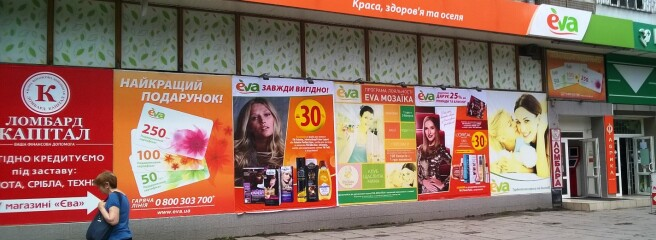Як мережа EVA стала беззаперечним лідером українського ринку дрогері