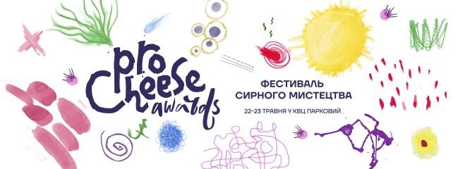 Як українському сиру потрапити наСвітовий сирний конкурс World Cheese Awards у 2021?