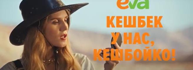 Новая рекламная кампания Grape превратила геройку из EVA в кешбойку