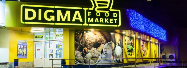 Харківський ритейлер Digma Food Market згортає свою роботу