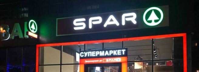 Уквітні відкрився магазин SPAR уРівному