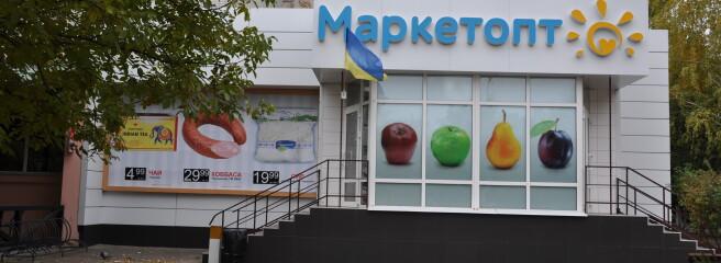 Зприцілом нанаціональне покриття? «МаркетОПТ» почне працювати вЧернігівській області