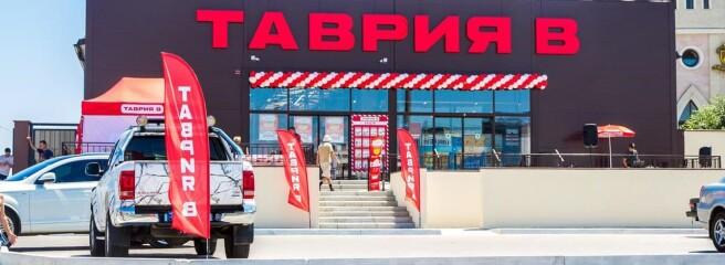 «ТаврияВ» запустит новый формат магазинов состоковыми продуктами (обновлено)