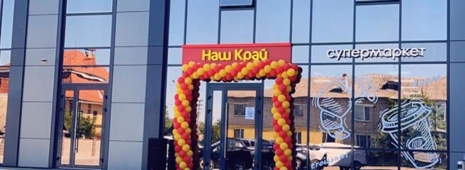 В июне было открыто два новых магазина «Наш Край»