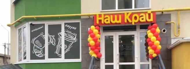 В апреле было открыто два новых магазина «Наш Край»