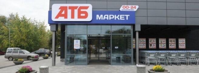 АТБ очолила рейтинг найбільших компаній України за виручкою в 2020 році