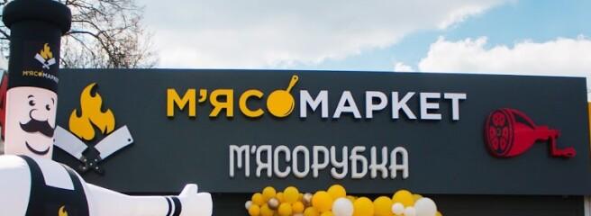 Мережа «М'ясомаркет» менше ніж за рік відкрила 70 магазинів