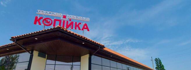 Торгова мережа «Копiйка» відкрила 5нових магазинів уОдесі таОдеській області