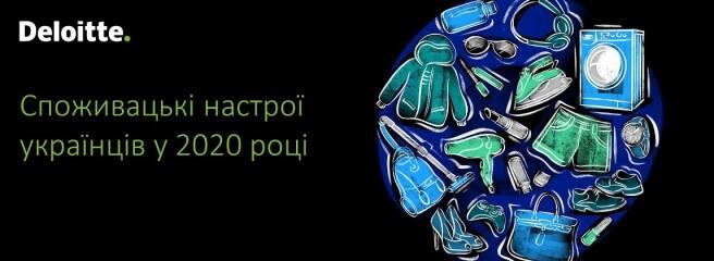 Карантин змінив споживацькі звички 63% українців – дослідження «Делойт»