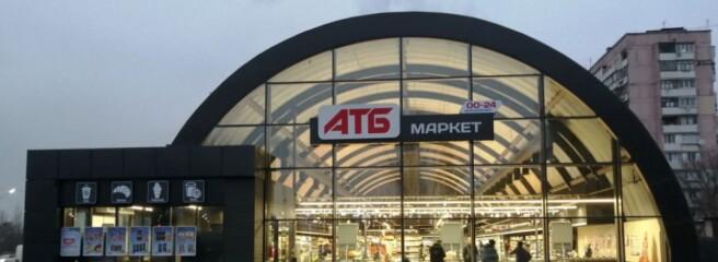 """У 2021 році """"АТБ"""" планує розширити мережу до 1325 магазинів та відкрити РЦ в Харкові"""