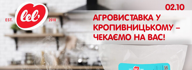 Український сир Lel' на «Агроекспо – 2021»