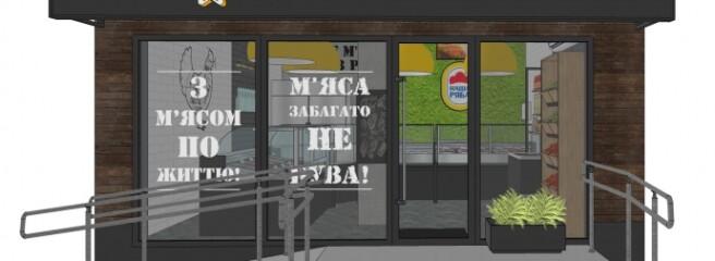 """МХП запускає нову мережу м'ясних магазинів """"М'ясомаркет"""", планує відкрити 50 точок у 2020 році"""