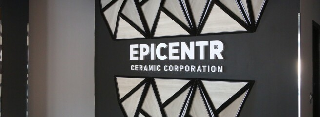 Epicentr Ceramic Corporation відкриває два заводи наКиївщині таФранківщині