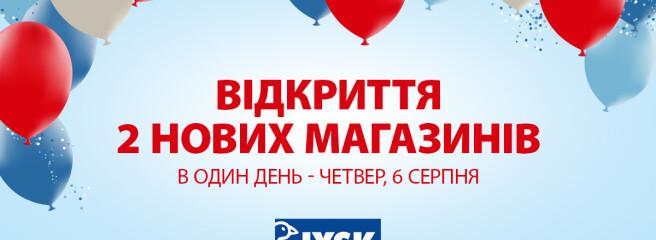 Ще2нових магазини уКиєві: JYSK активно розвиває мережу вУкраїні