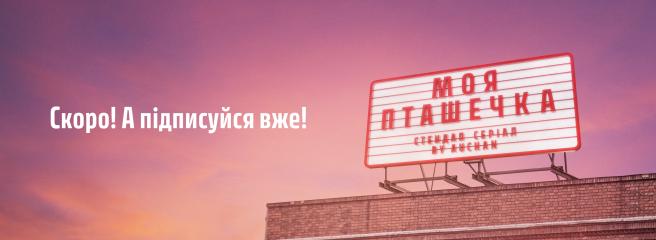 "Рітейлер ""Ашан Україна"" анонсував прем'єру стендап-серіалу «Моя пташечка»"