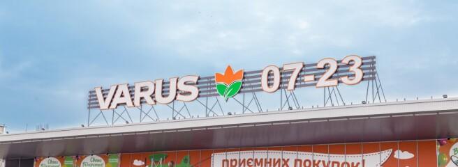 """Продовжується розвиток нового проекту мережі VARUS - концепту """"To Go"""""""