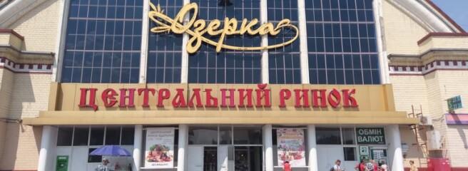 Zakaz.ua продовжує запускати доставку зринків: новий партнер Озерка уДніпрі