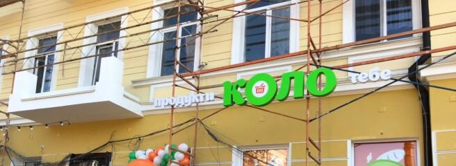 Парадоксальная экспансия, запуск e-commerce ипродовольственный «Эпицентр»: ритейлеры Украины подводят итоги развития в2020 году