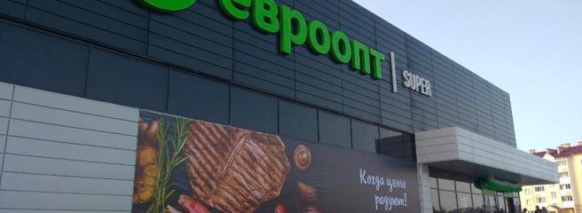 Найбільший рітейлер Білорусі наростив продажі на 10% в 2020 році