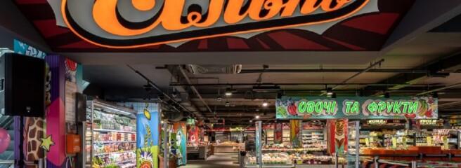 """Власник магазинів """"Сільпо"""", """"Фора"""" отримав кредит ЄБРР на $60 мільйонів"""
