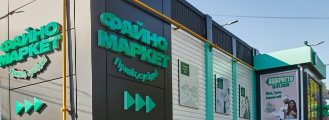 Консолідація ринку триває: «Файно маркет» поглинає черкаську мережу магазинів