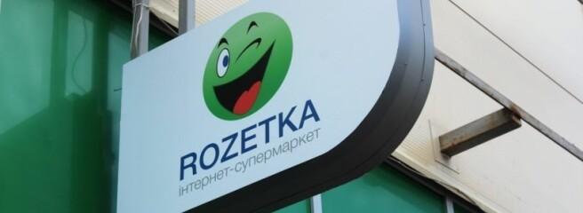Бренд Rozetka оцінили в $210 млн.