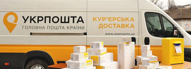 «Укрпочта» объявила о начале процесса интеграции с ГП «Пресса»