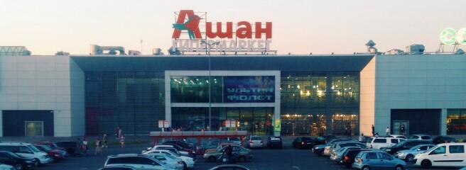"""""""Ашан"""" прагне розширити онлайн-продажі на всю територію України"""