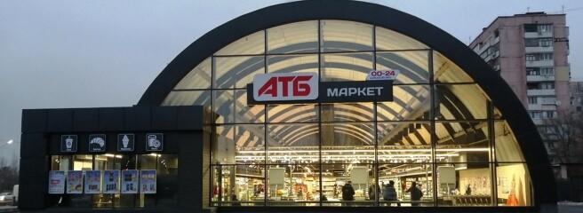 «АТБ-Маркет» знімає торговельну націнку на певну категорію продуктів харчування першої необхідності   10.04.2020 в 19:45