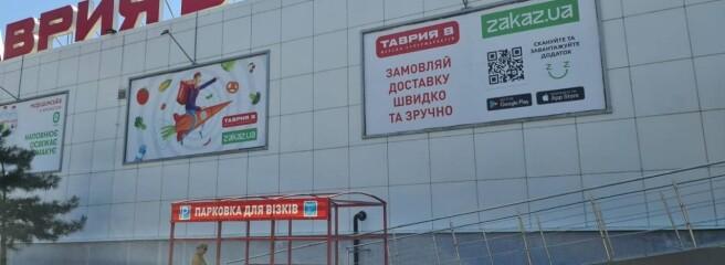 Zakaz.ua запустив доставку товарів з «Таврія В» в Миколаєві