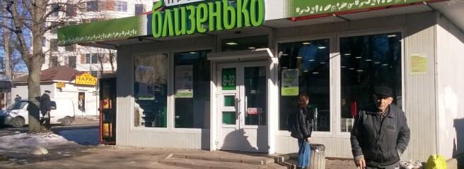 Анализ и прогнозы развития рынка магазинов у дома и минимаркетов в Украине