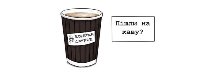 У Rozetka тепер можна не тільки закупитися, але і в кафе сходити