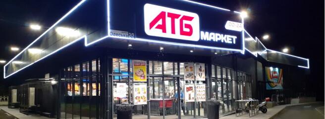 «АТБ, напевно, один з кращих продюсерів в Україні» : інтерв'ю з маркетинг-директором торгової мережі
