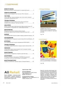 All Retail, червень 2021