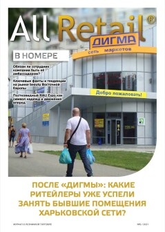 Журнал All Retail, июнь 2021