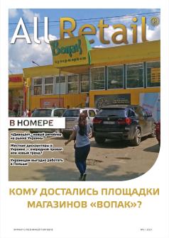 Журнал All Retail, март 2021