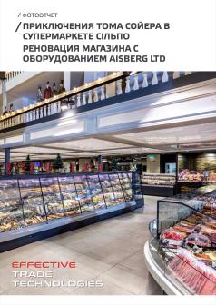 All Retail, січень 2021