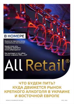 Журнал All Retail, октябрь 2020