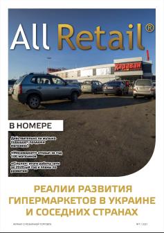 Журнал All Retail, июль 2021
