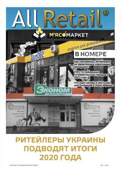 Журнал All Retail, январь 2021