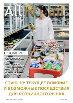 Журнал All Retail, август 2020