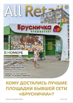 Журнал All Retail, июль 2020