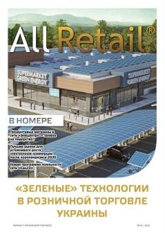 Журнал All Retail, ноябрь 2020