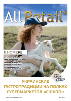 Журнал All Retail, декабрь 2020