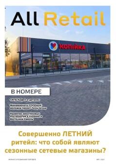 Журнал All Retail, август 2021