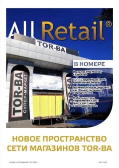 Журнал All Retail, май 2021