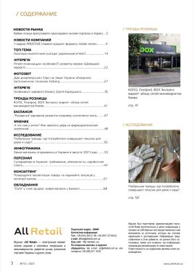 All Retail, вересень 2021